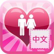 完美情人 (A Perfect Match) icon