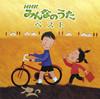 決定盤!!「NHKみんなのうた」ベストジャケット画像