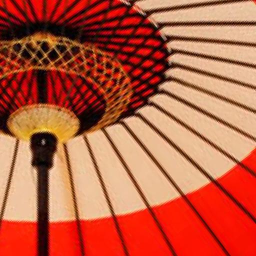 和傘の辻倉