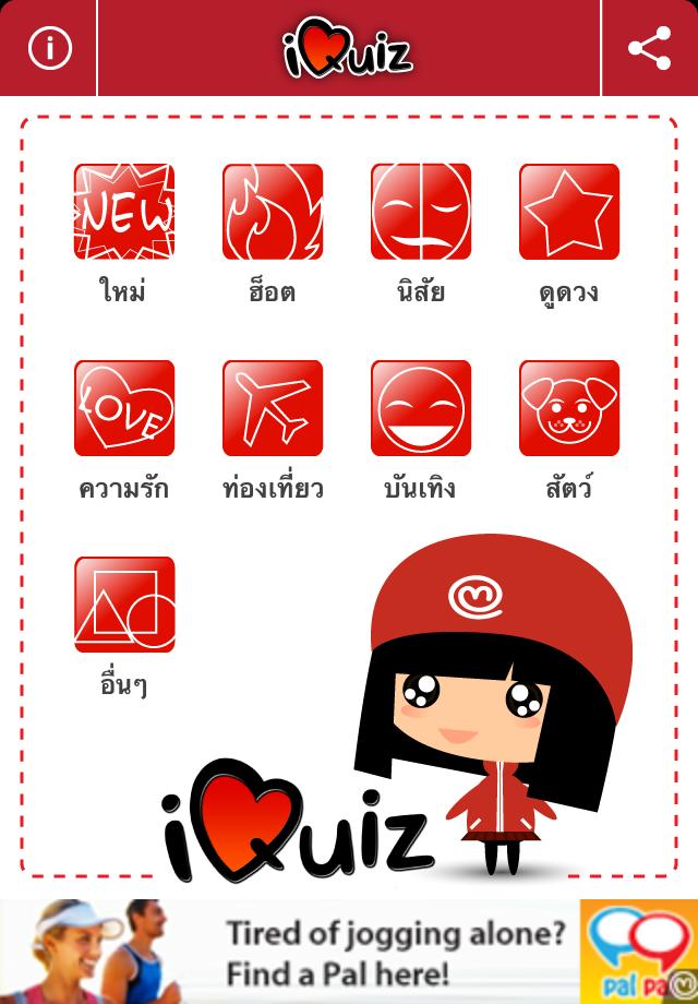 ไทย ไอควิซ Thai iQuiz