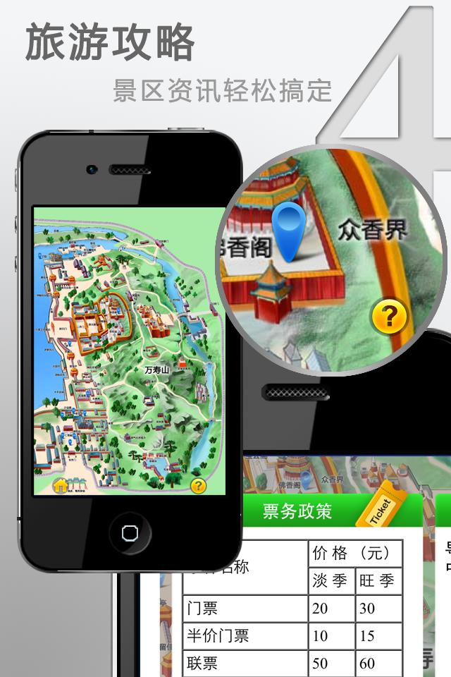 北京景区手绘导游图 v1.