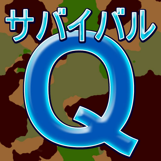 SurvivalQuizApp