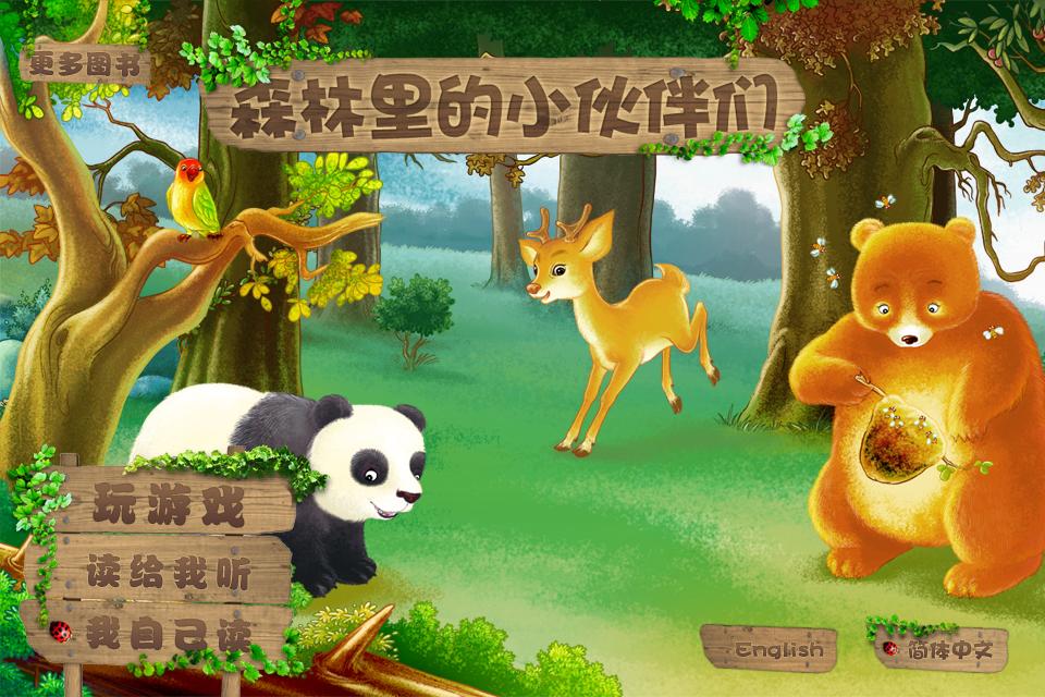 森林里许多小动物分享展示