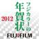 フジカラーの年賀状2012 for iPhone