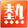熱犬通信@Hot-Dog PRESS アイドル・グルメ・音楽・スポーツ情報エンタメマガジン