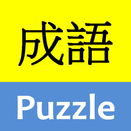 Puzzle Game for Chinese Idiom