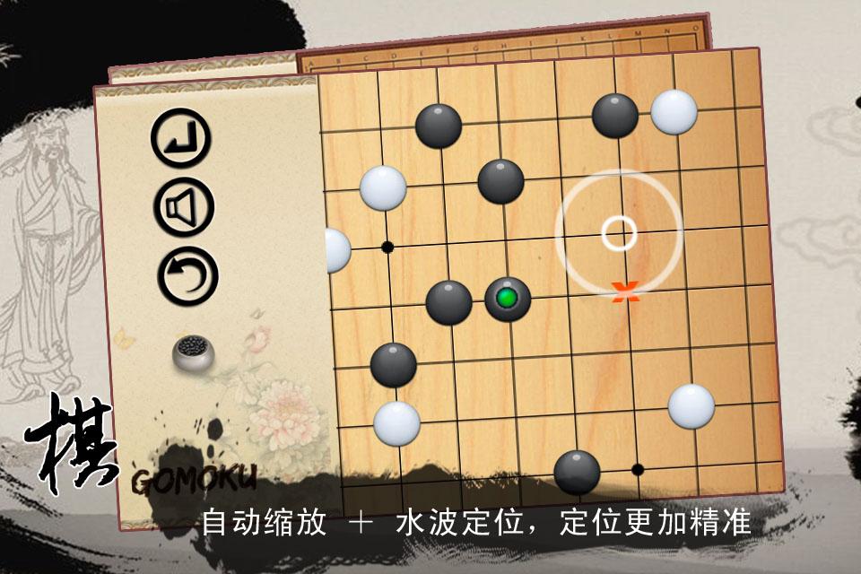 任意选择黑白一方 - 可以设置黑子禁手如否 我们会不断努力提高五子棋