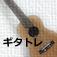 ギター指トレ