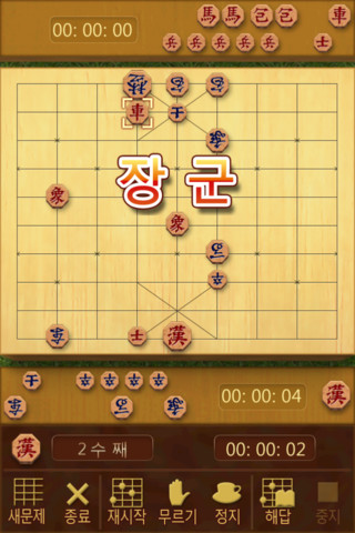 Screenshot Janggi Master Knowhow Free