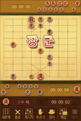 Screenshot Janggi Master Knowhow Free