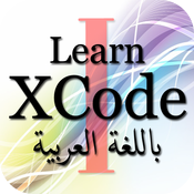 Learn XCode in Arabic (Part I) icon