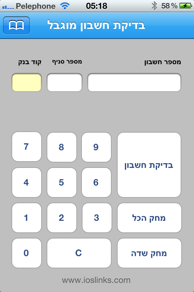 חשבון-מוגבל screenshot 1