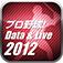 プロ野球!Data & Live