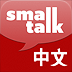 Small Talk Chinese: Mandarin Chinese Language Learning