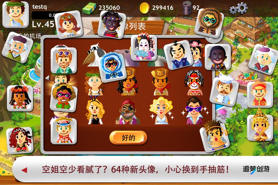 【航空大亨64】 - 软件游戏推荐下载