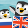 LinguPingu - English Russian / Русский Английский - children learn languages