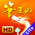 筆まめ年賀2012 for iPad HD Lite