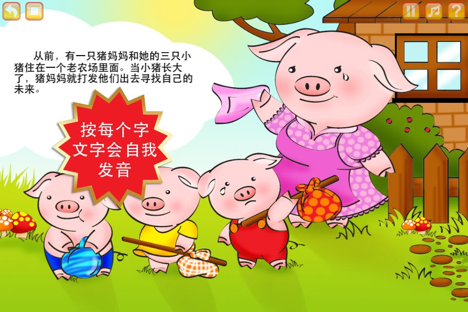 三只小猪盖房子简笔画图片_三只小猪盖房子简笔画图片