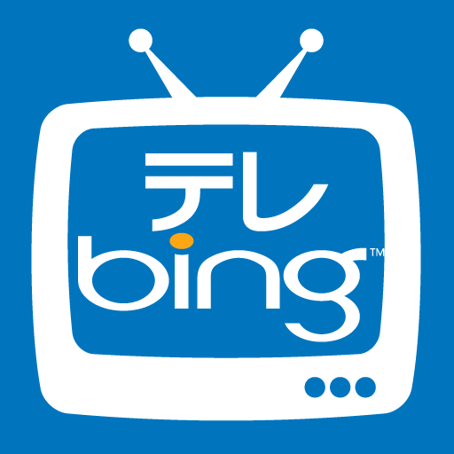 テレBing - Microsoft Corporation