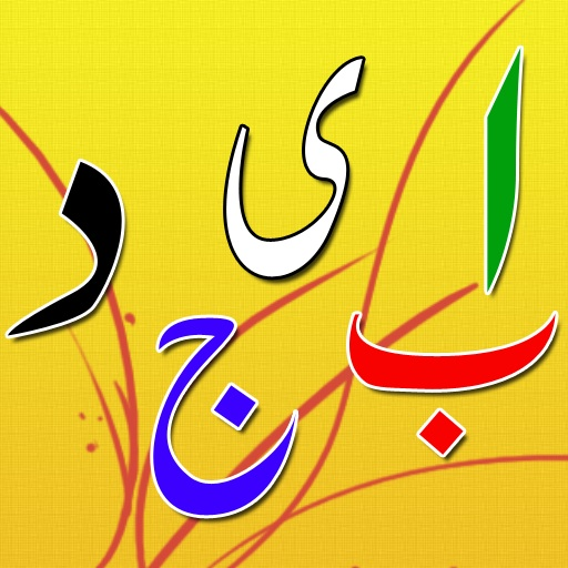 Urdu Qaida For Kids