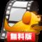 かんたんWebアニメーション 無料版