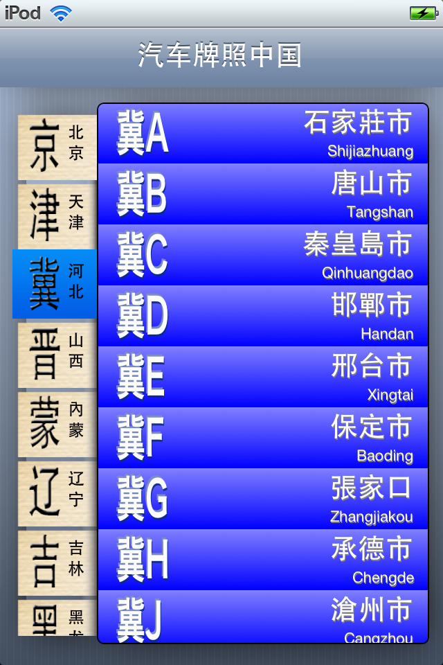中国汽车标志大图 中国汽车网 中国汽车标志大图高清图片