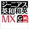 ジーニアス英和・和英辞典MX 【大修館書店】(ONESWING)