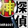 神探偵MR#001 〜消えた女神を探せ〜