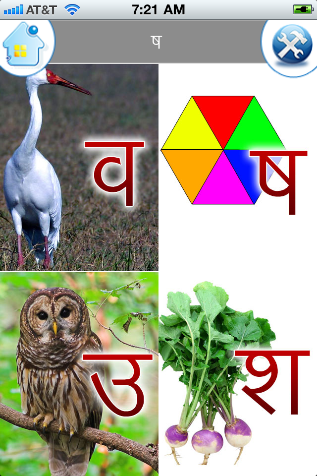 Learn Hindi - Baby Flash Cards   iPhone Education apps ...