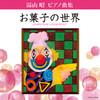 湯山昭 ピアノ曲集 「お菓子の世界」 ジャケット写真