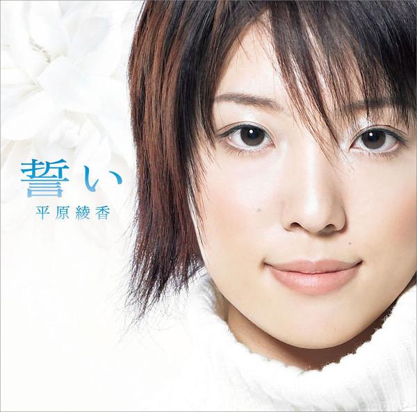 誓い / 平原綾香 誓い / 平原綾香 | FM playlist FM playlist FM