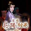 星組 大劇場「宝塚花の踊り絵巻」