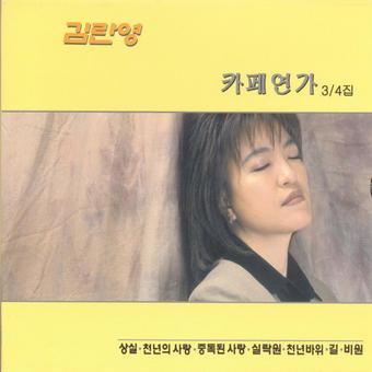 김란영 카페연가 3 & 4집 – 김란영