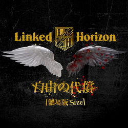 View album Linked Horizon - Jiyuu No Daishou (Theatrical Size) - Single