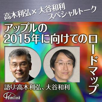 Apple's Roadmap Towards 2015 – Toshihiro Takagi & Kazutoshi Otani