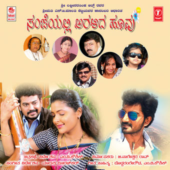Maruthi Meerajkar – Sanjeyalli Aralida Hoovu (Video Album) [iTunes Plus AAC M4A]