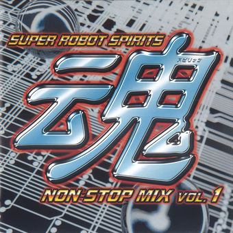 Super Robot Spirits Non-Stop Mix, Vol. 1 – Various Artists