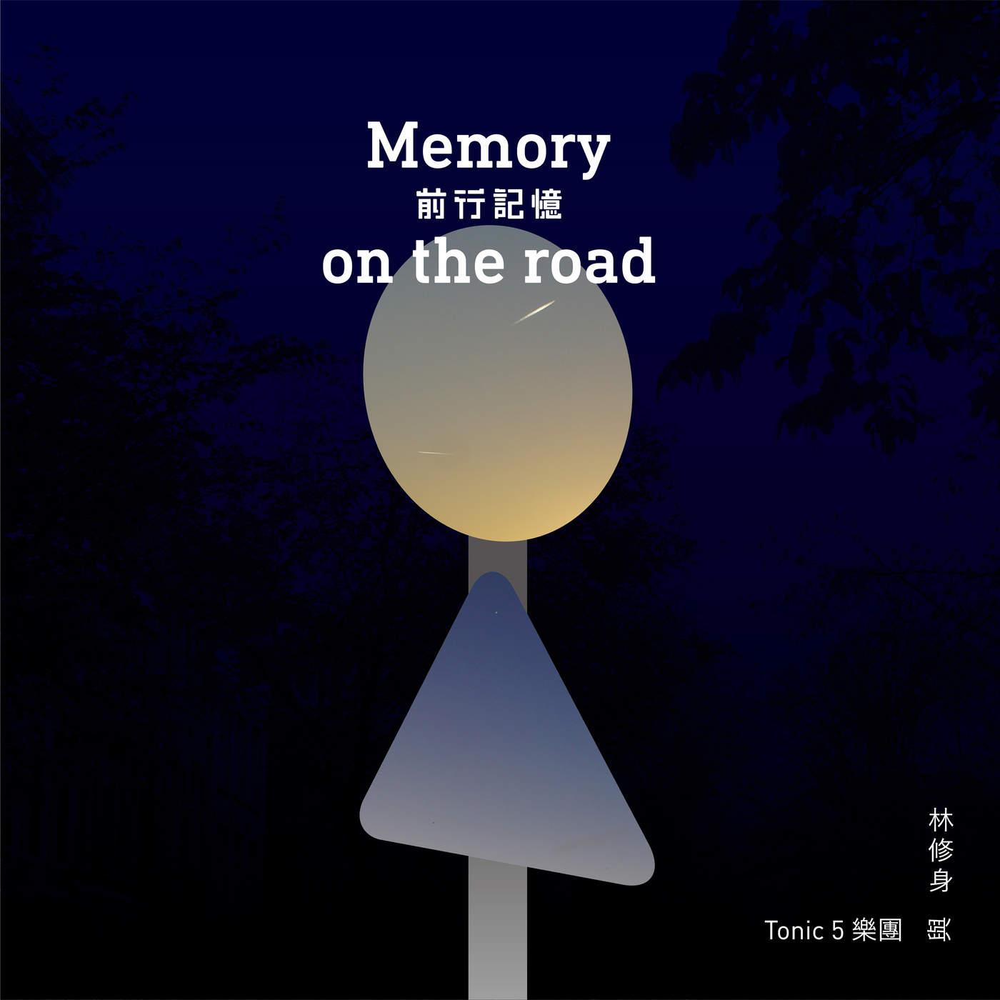 林修身与Tonic 5乐团 - 前行记忆