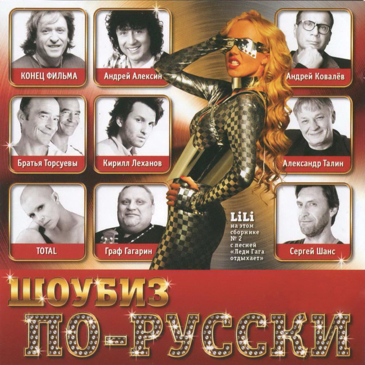 Русское по русски 6 фотография