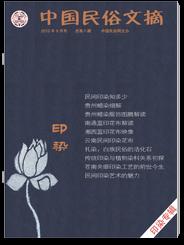 中国民俗文摘