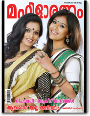 mahilaratnam-magazine