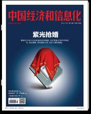 中国经济和信息化 商業 LOGO-阿達玩APP