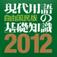 現代用語の基礎知識 2012