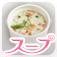 スープダイエット