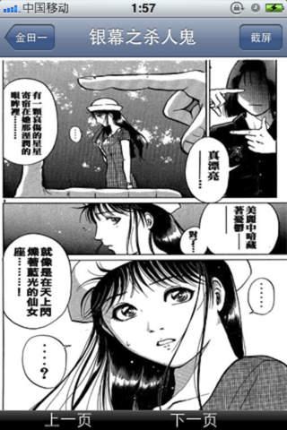 漫画金田一免费
