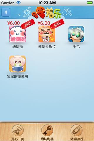 噢粑粑-手机找厕所 screenshot 3