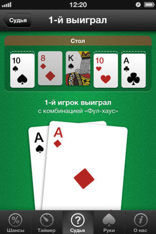 Screenshot 5 Poker Tools