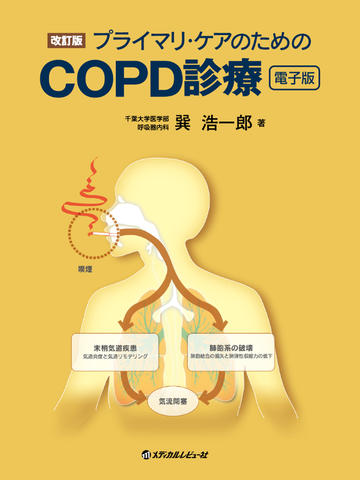 Revised edition COPD management for primary car...