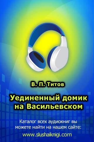 Уединенный домик на Васильевском (аудиокнига)