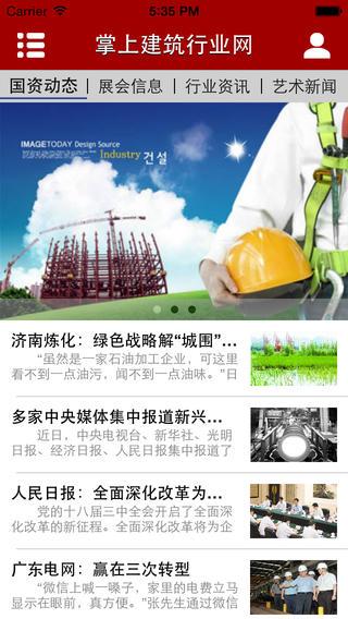 掌上建筑行业网